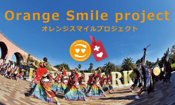 オレンジスマイルプロジェクト